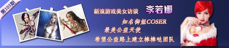 第一百零三期李若娜_新浪游戏美女访谈_新浪游戏_新浪网