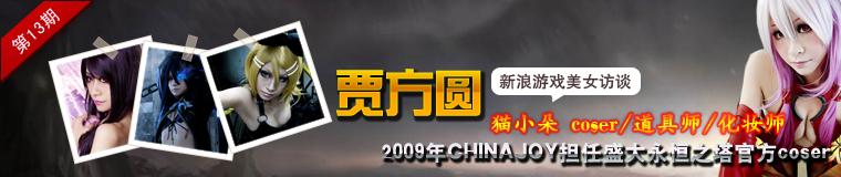 第十三期贾方圆_新浪游戏美女访谈_新浪游戏_新浪网