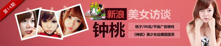 第十四期钟桃_新浪游戏美女访谈_新浪游戏_新浪网