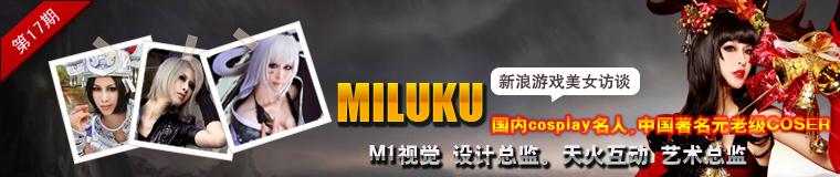 第十七期MILUKU_新浪游戏美女访谈_新浪游戏_新浪网