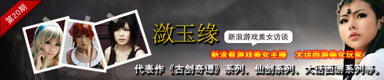 第二十期徐源_新浪游戏美女访谈_新浪游戏_新浪网