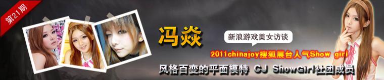 第二十一期冯焱_新浪游戏美女访谈_新浪游戏_新浪网