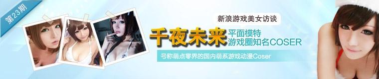 第二十二期姜君雅_新浪游戏美女访谈_新浪游戏_新浪网