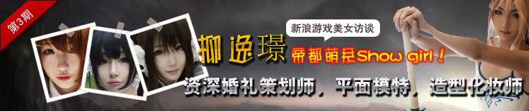 第三期柳逸�Z_新浪游戏美女访谈_新浪游戏_新浪网