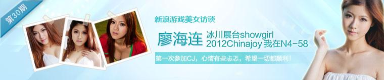 第三十期廖海连_新浪游戏美女访谈_新浪游戏_新浪网