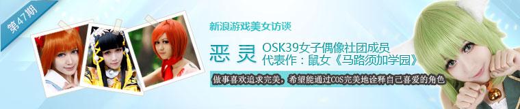 第四十七期刘鑫娴_新浪游戏美女访谈_新浪游戏_新浪网