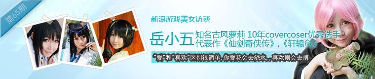 第六十五期五子_新浪游戏美女访谈_新浪游戏_新浪网