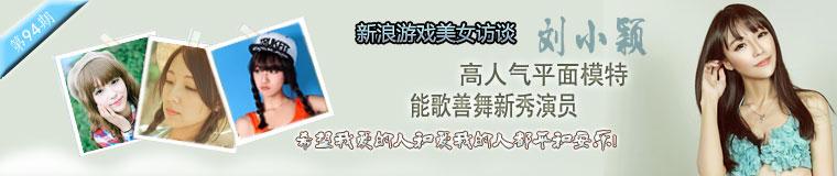 第九十四期刘小颖新浪游戏美女访谈_新浪游戏_新浪网