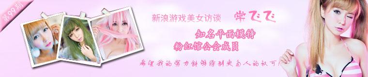 第九十九期常飞飞_新浪游戏美女访谈_新浪游戏_新浪网