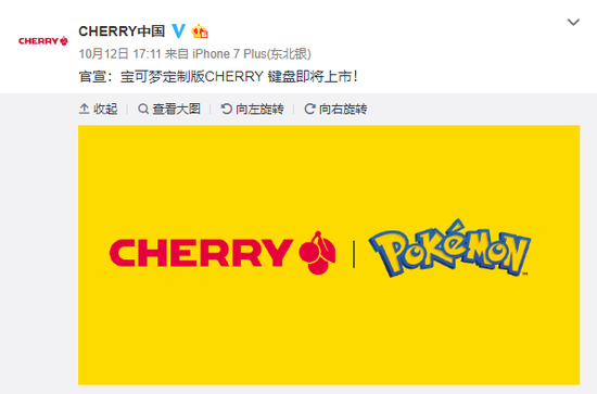 键盘大厂Cherry将推出《宝可梦》定制版键盘
