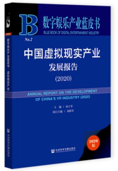 《中国虚拟现实产业发展报告(2020)》