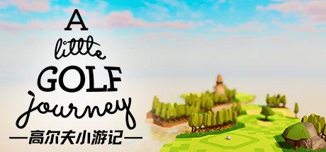 来场沉浸式高尔夫——《高尔夫小游记》今日发售