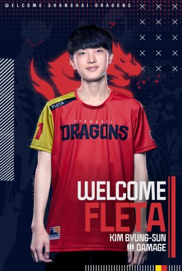 上海龙之队正式引援前首尔王朝队明星输出选手Fleta
