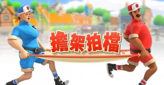 任天堂欢乐合作向游戏《担架拍挡》开卖 宣传片发布