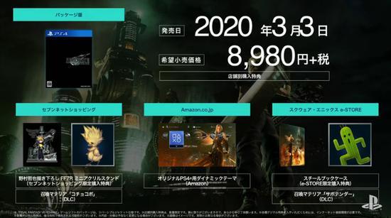 《最终幻想7:重制版》全新实机演示 游戏存在难度选项