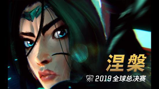 2019全球总决赛主题曲MV——《涅槃》