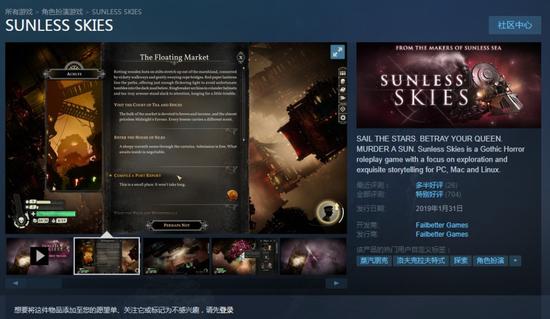 蒸汽风《无光之空》将登主机平台 Steam特别好评