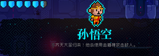 这款最爽快的国产Roguelike游戏终于要登陆手机了
