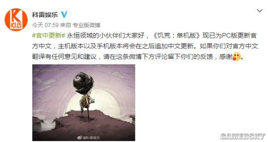 《饥荒》单机PC版已更新官中 主机/手游之后追加