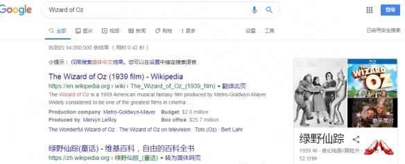 谷歌搜索新彩蛋!电影《绿野仙踪》80周年纪念小惊喜