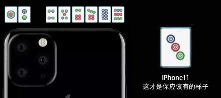 苹果新品发布会 iPhone11的设计灵感来源是浴霸?电磁炉?