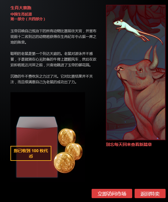 「网上棋牌」Steam开启新年特卖:领红包获代币欢庆鼠年!