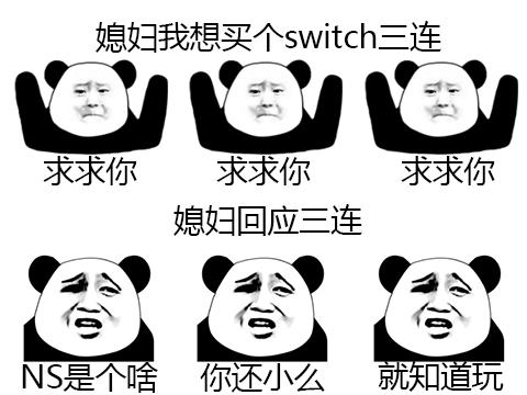中国男玩家有多难?年会变欧网赚项目大全皇抽到游戏机,却被老婆直接二手贱卖