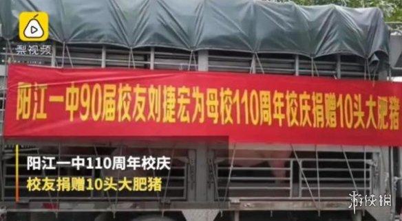 """礼物太""""重""""了!广东一校友为母校捐赠10头大肥猪"""