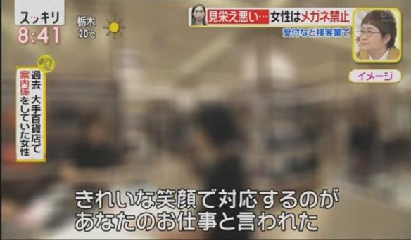 日本��雠�性禁佩戴框架眼�R 冰冷形象致找�すぷ麟y度大增