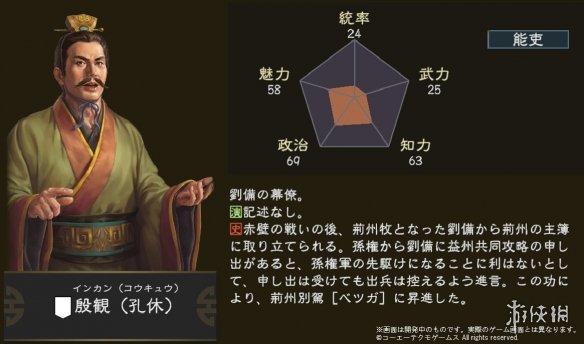 《三国志14》追加武将殷观介绍 向刘备献计立大功