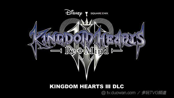 """《王国之心3》DLC""""Re:Mind""""新预告将于9月9日公开"""