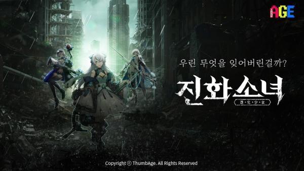 收集型RPG新作《�M化少女》10月22日展�_�玩