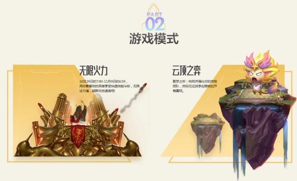 东营seo_《铁汉联盟》十周年限度免费安妮皮肤!提莫惨遭优待