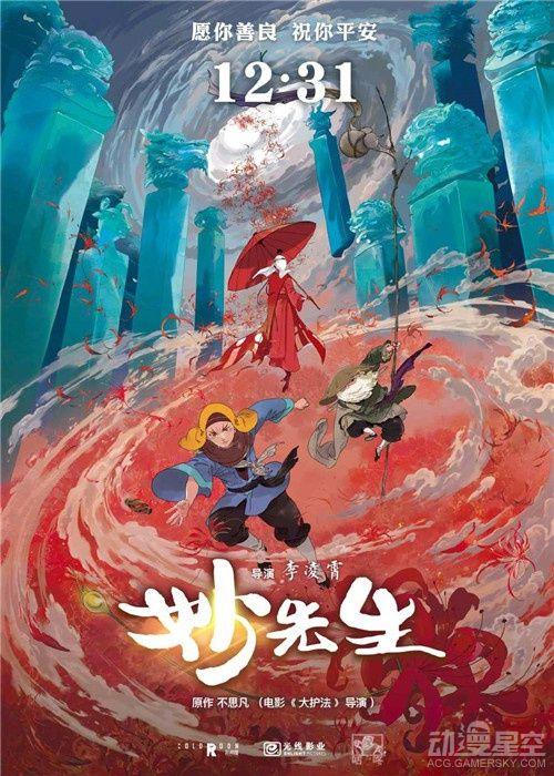 动画电影《妙先生》定档12月31日 海报展现东方美学