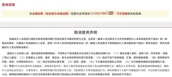 王思聪被取消限制消费令 熊猫直播的债务是还清了?