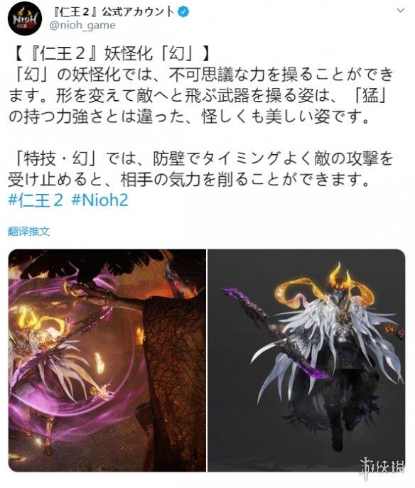 """怪异又美丽的姿态 《仁王2》新妖怪化""""幻""""形态介绍"""