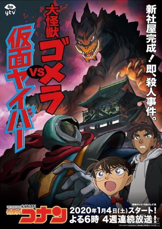 《名侦探柯南》新春特别动画公开 哥美拉VS假面超人