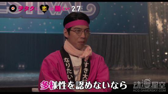 《宅男腐女恋爱真难》电影歌舞PV 欢歌热舞搞笑依旧