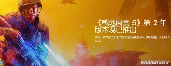 《战地5》第2年版已上线 公布海量武器、外观等奖励