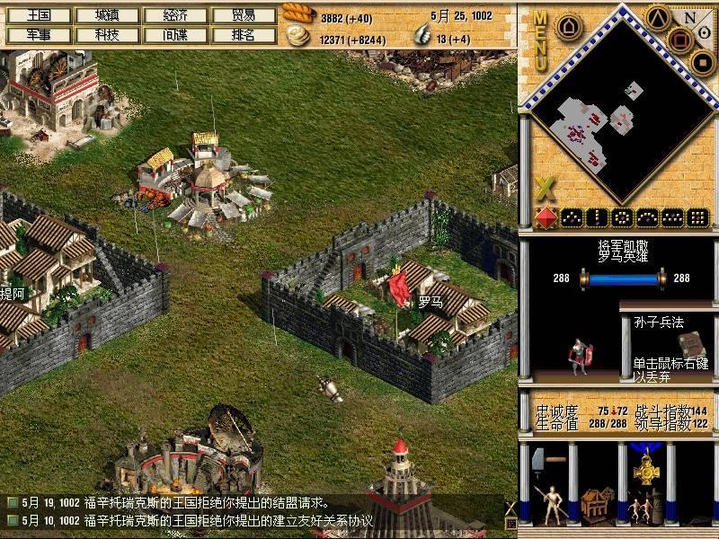 七个王国2  中文硬盘版