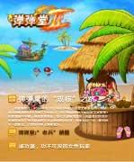网页游戏精品谈:弹弹堂