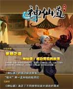 网页游戏精品谈:神仙道
